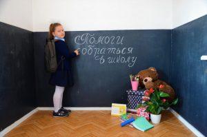 Последний шанс принять участие в акции «Собери в школу»