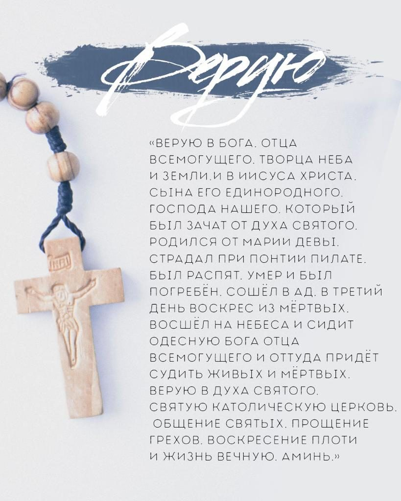 Молись Розарий!