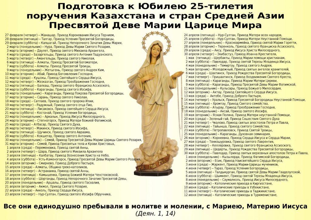 Все приходы у дел: подготовка к 25-летию поручения Казахстана и стран Средней Азии Пресвятой Деве Марии Царице Мира начнется вместе с Великим постом