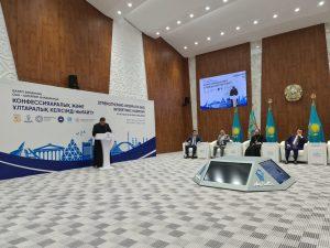Конференция ко Дню духовного согласия прошла в Нур-Султане